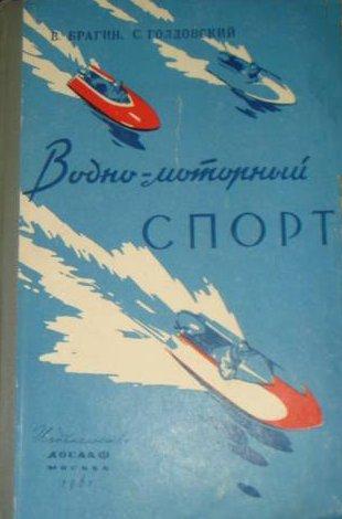 Брагин В.П., Водно-моторный спорт, 1961