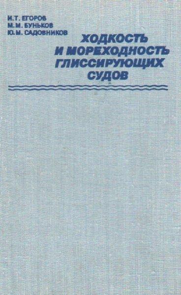 Егоров, Ходкость и мореходность глиссирующих судов