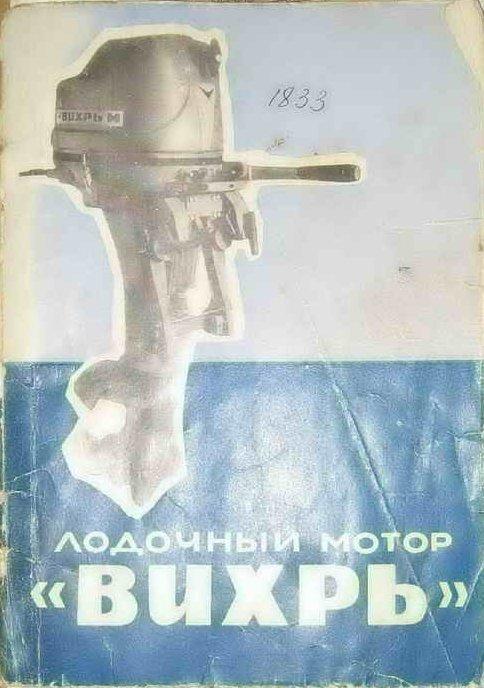 инструкция и паспорт Вихрь-М