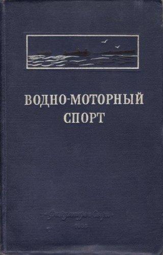 Водно-моторный спорт. 1955