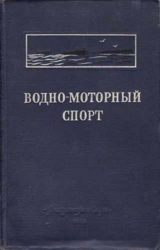 �����-�������� �����. 1955