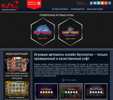 Надежные игровые автоматы видео бесплатно игровые автоматы
