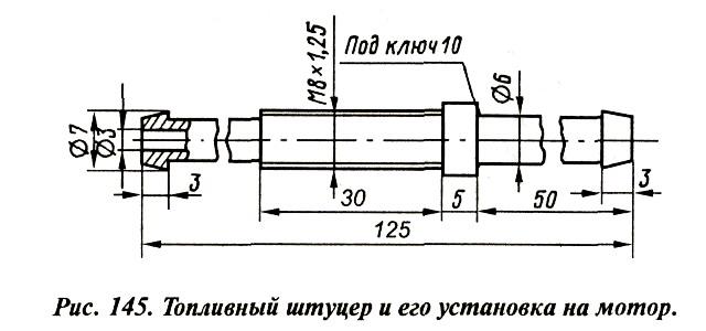 Удобное подсоединение бензошланга к мотору Вихрь