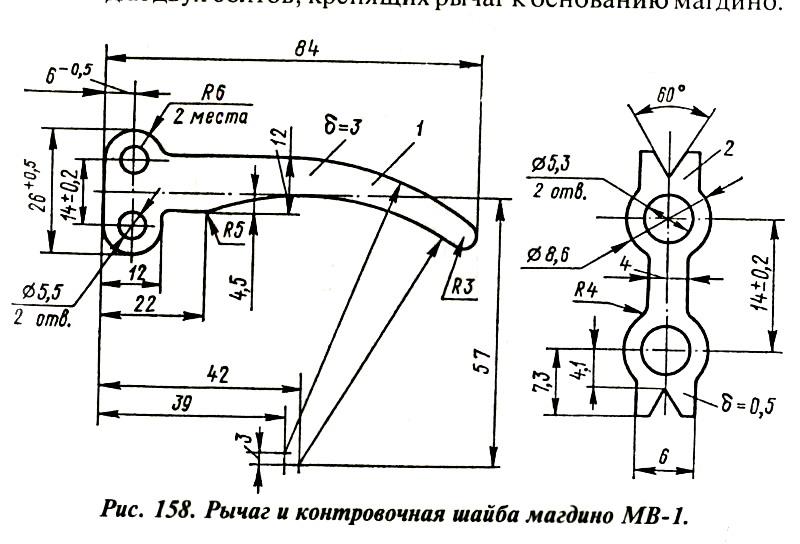 Вихрь. Рычаг магдино МВ-1.