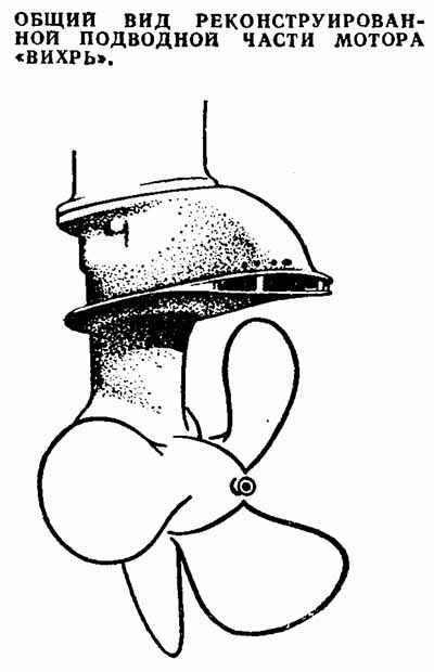 Доработка подводной части мотора Вихрь