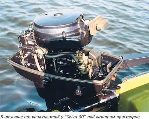 """Товарищ """"Selva"""" - обзор мотора Selva"""