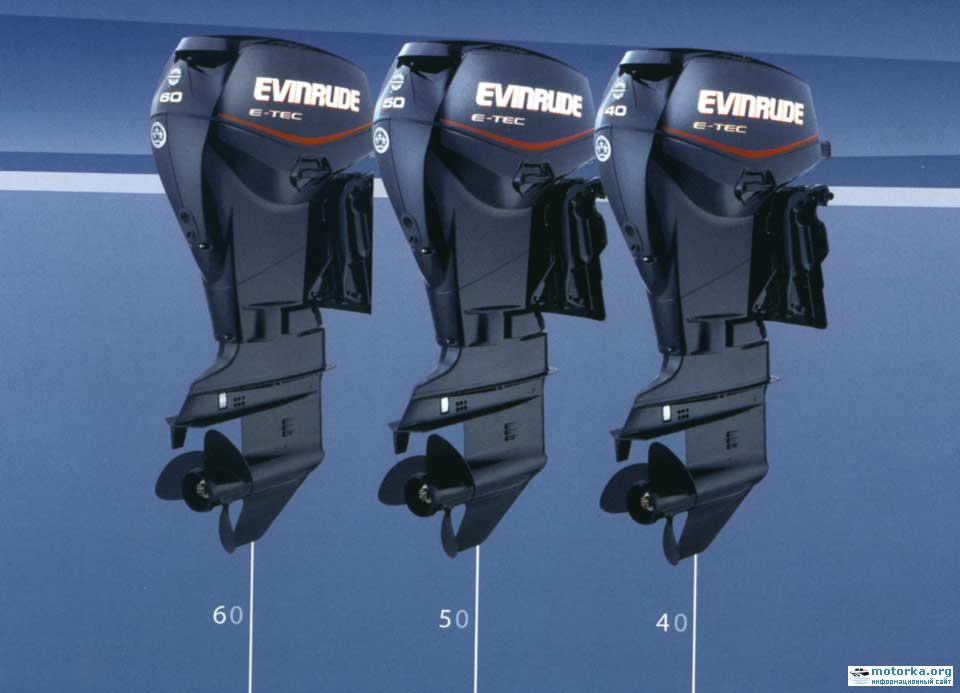 Особенности лодочных моторов Evinrude E40 DPL, Evinrude E50 DPL, Evinrude E60 DPL