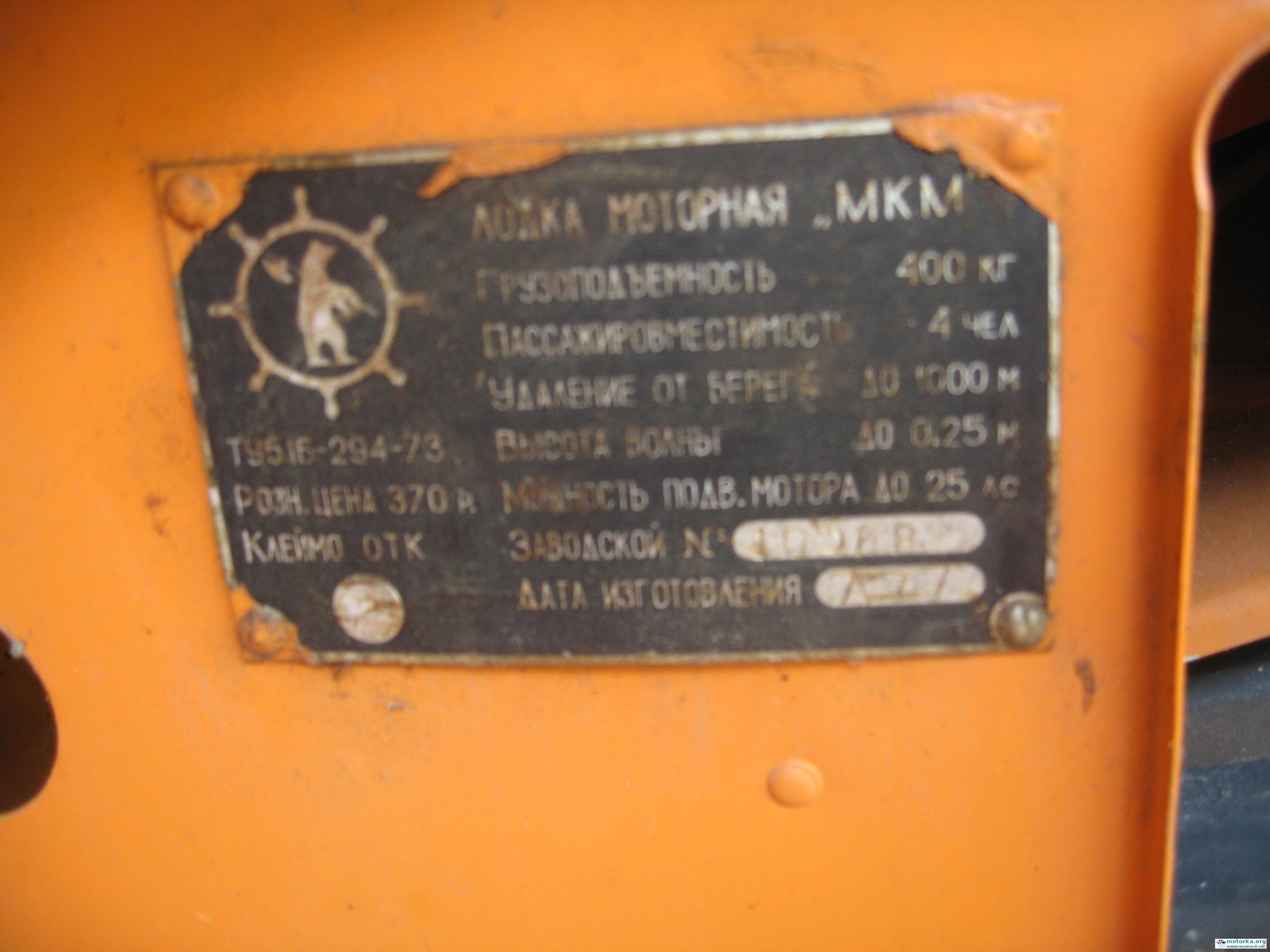 Заводская табличка от лодки MKM