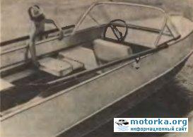 кокпит лодки Аргунь