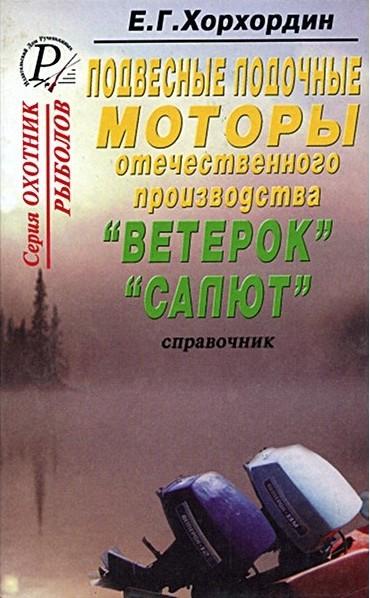 Подвесные лодочные моторы отечественного производства Ветерок, Салют