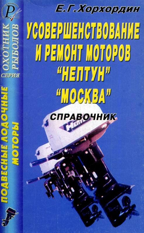 Усовершенствование и ремонт моторов Нептун, Москва