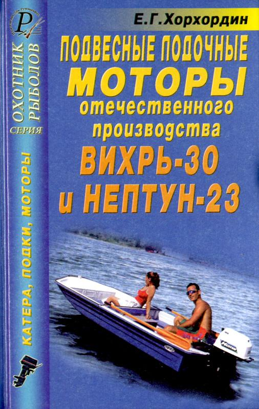 Подвесные лодочные моторы отечественного производства Вихрь-30 и Нептун-23