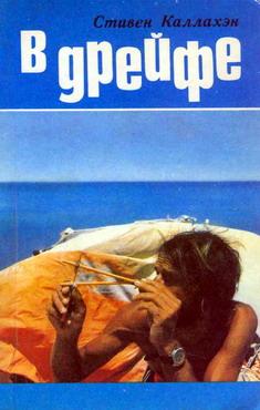 В дрейфе: Семьдесят шесть дней в плену у моря