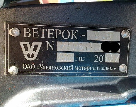 Табличка от мотора Ветерок-9.9