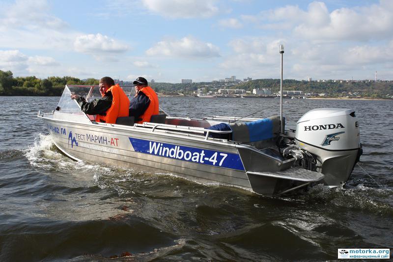Windboat-47 Pro