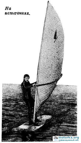 испытания самодельного винд-серфинга