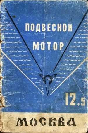 инструкция Москва-12,5