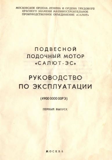 паспорт Салют-ЭС