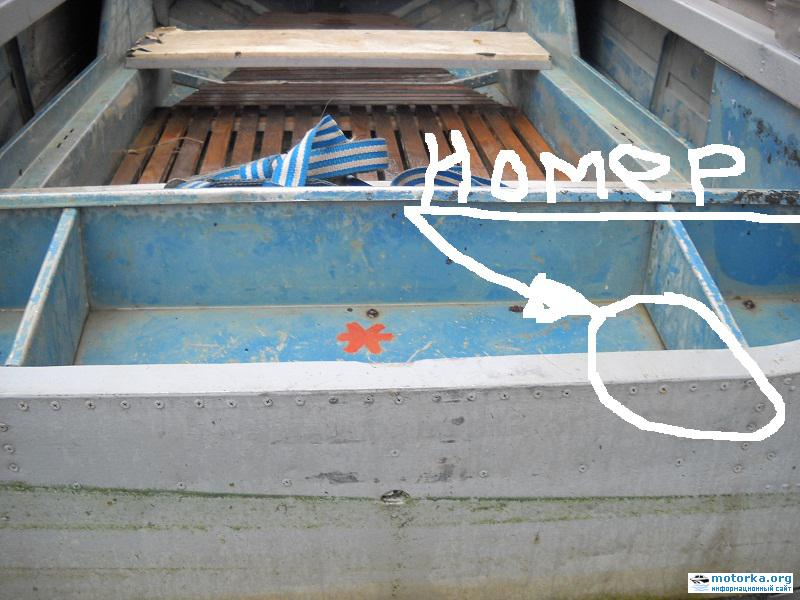 заводскоq номера на корпусе лодки Ока