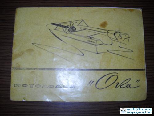 Паспорт лодки Ока
