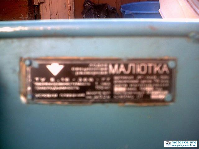 заводская табличка лодки Малютка