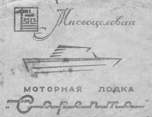 паспорт лодки Сарепта