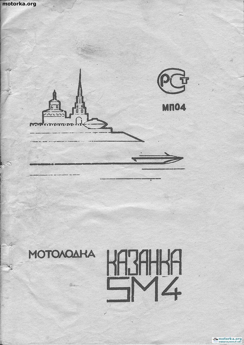 Лодка Казанка-5М4 - паспорт и инструкция по эксплуатации