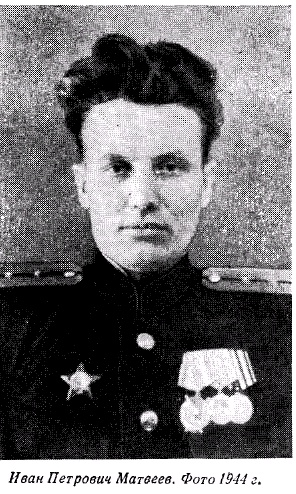 Иван Петрович Матвеев