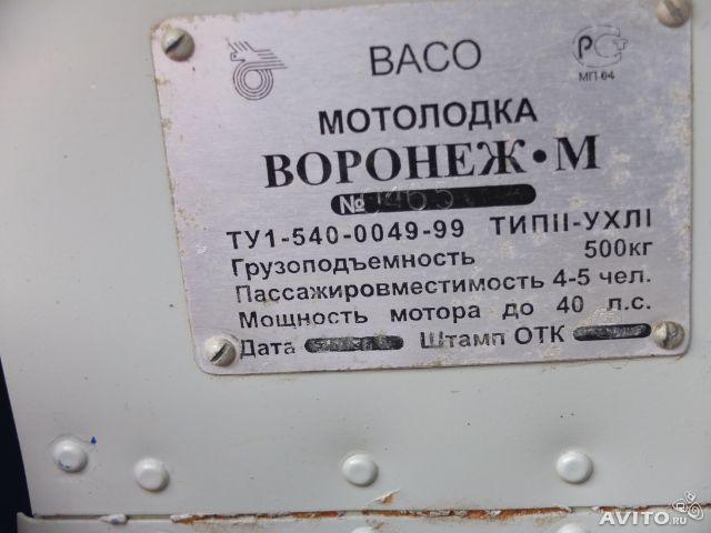 Воронеж-М табличка