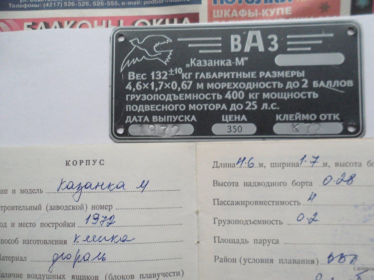 табличка от лодки Казанка-М