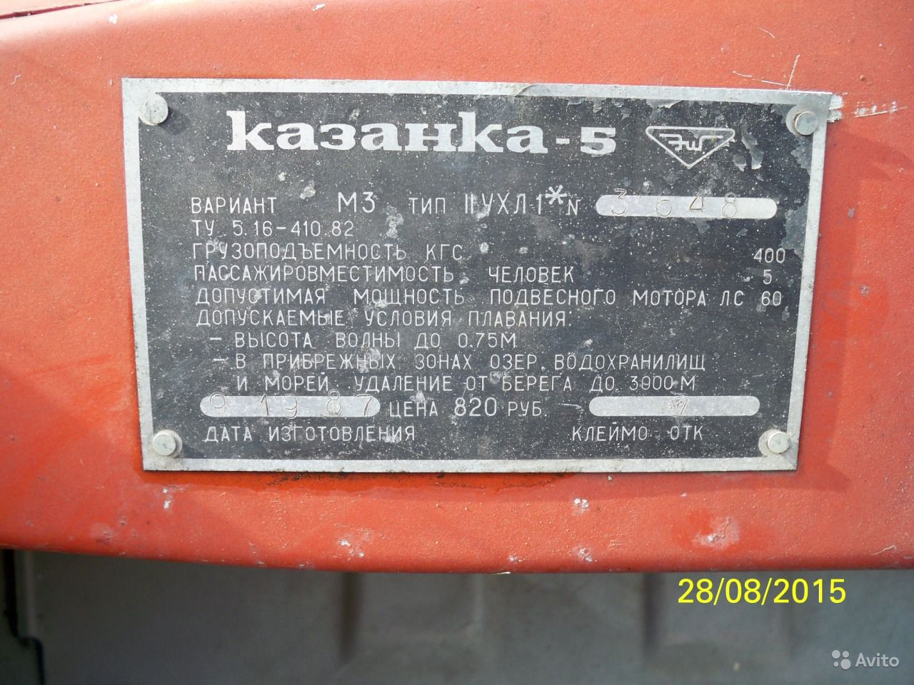 табличка с номером от Казанки-5М3