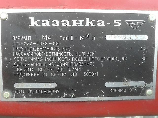 заводская табличка от Казанки-5М4
