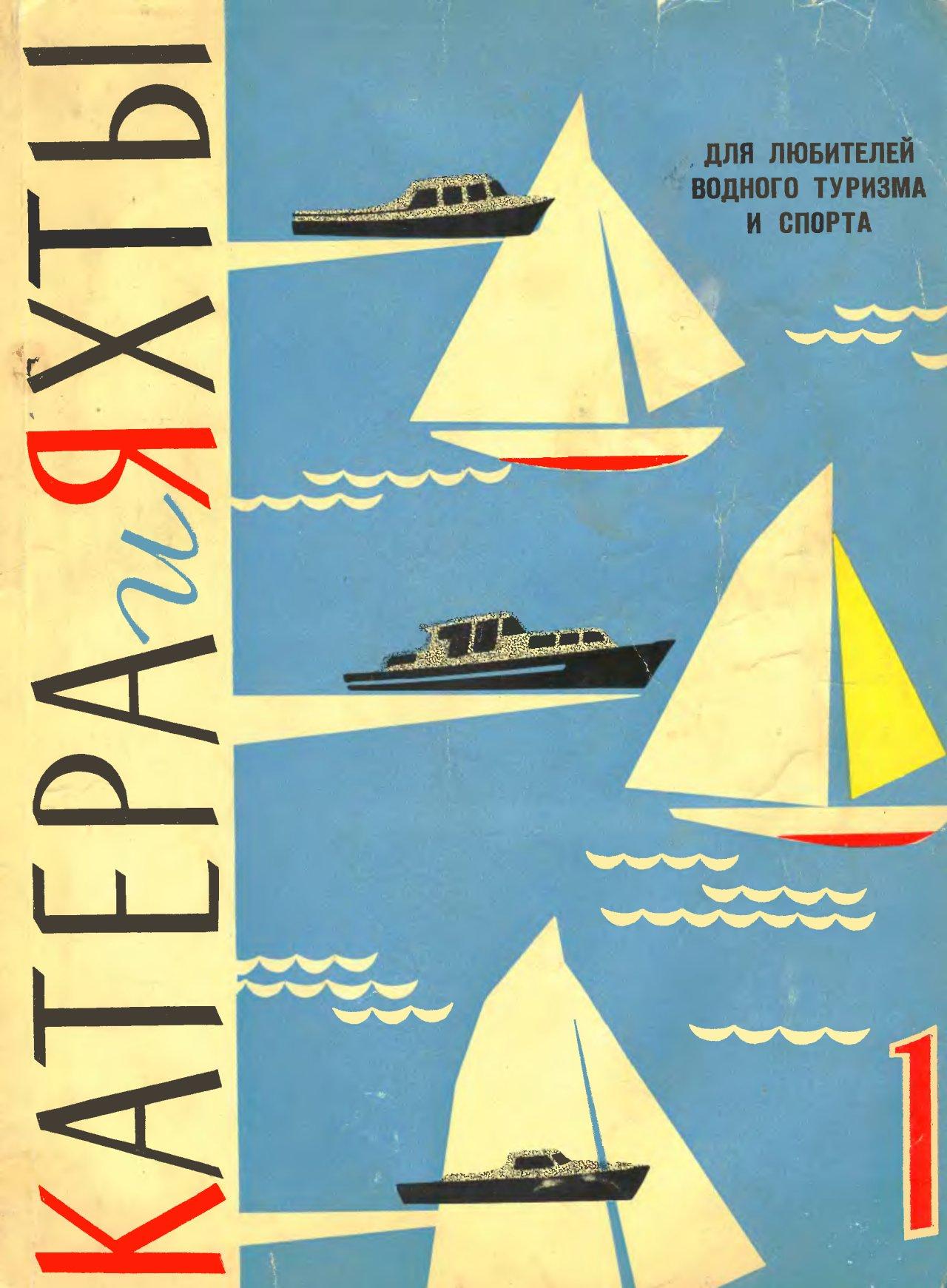 Архив номеров журнала Катера и Яхты
