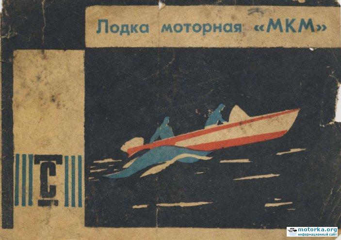 паспорт лодки МКМ