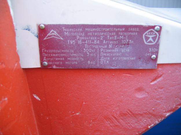 табличка для лодки Романтика-2