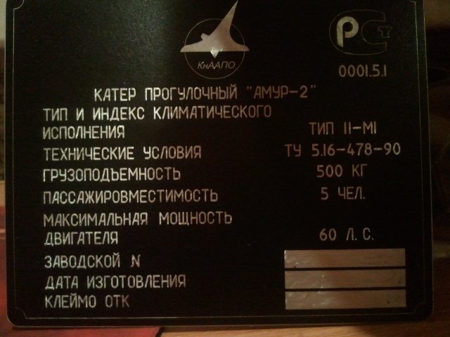 табличка для катера Амур-2