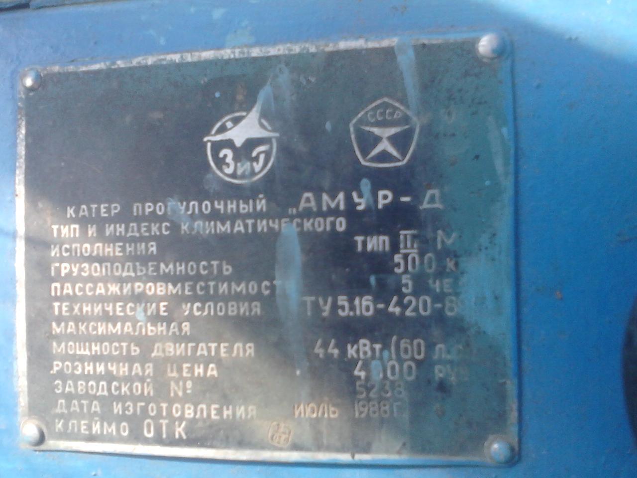 табличка-шильдик от катера Амур-Д