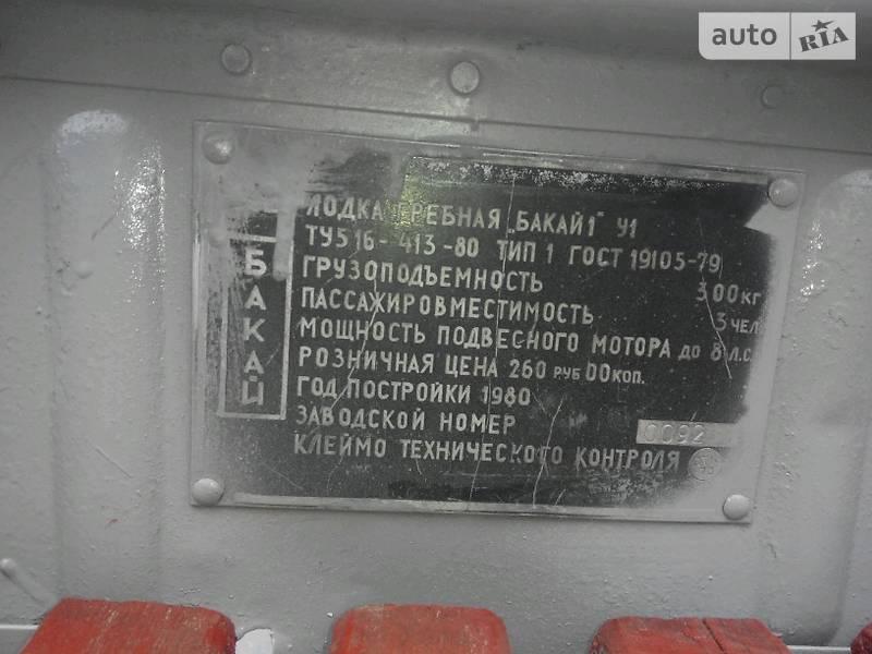 шильдик от лодки Бакай-1