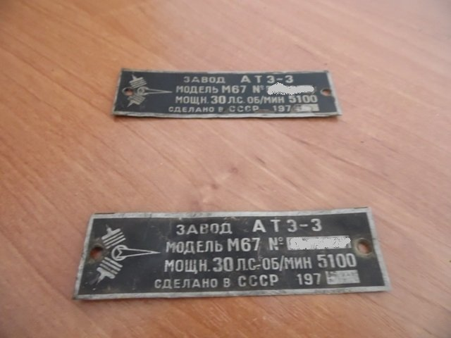 табличка-шильдик от мотора Москва-30