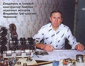 Бийск-45 (лодочный мотор)