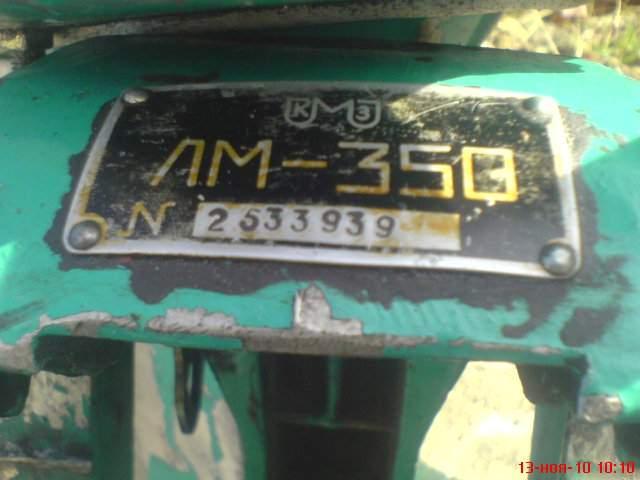 табличка от мотора Привет-22 (МЛ-350)
