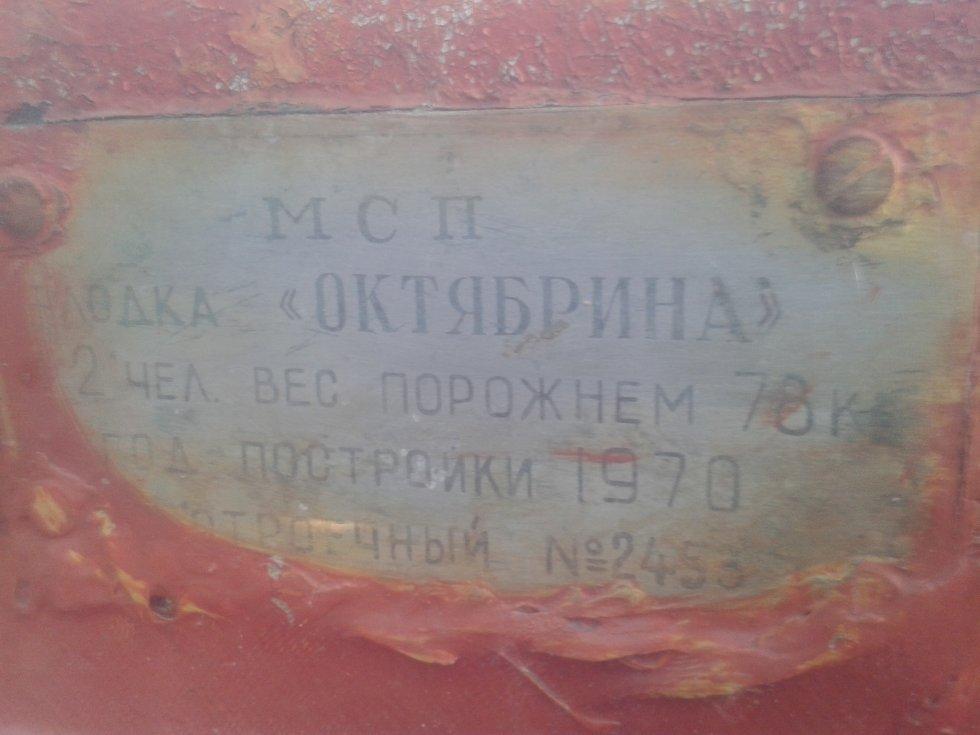 табличка для лодки Октябрина