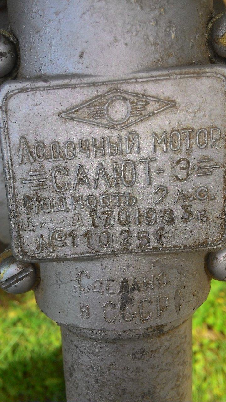 Табличка на мотор Салют-Э (1983 г.в.)