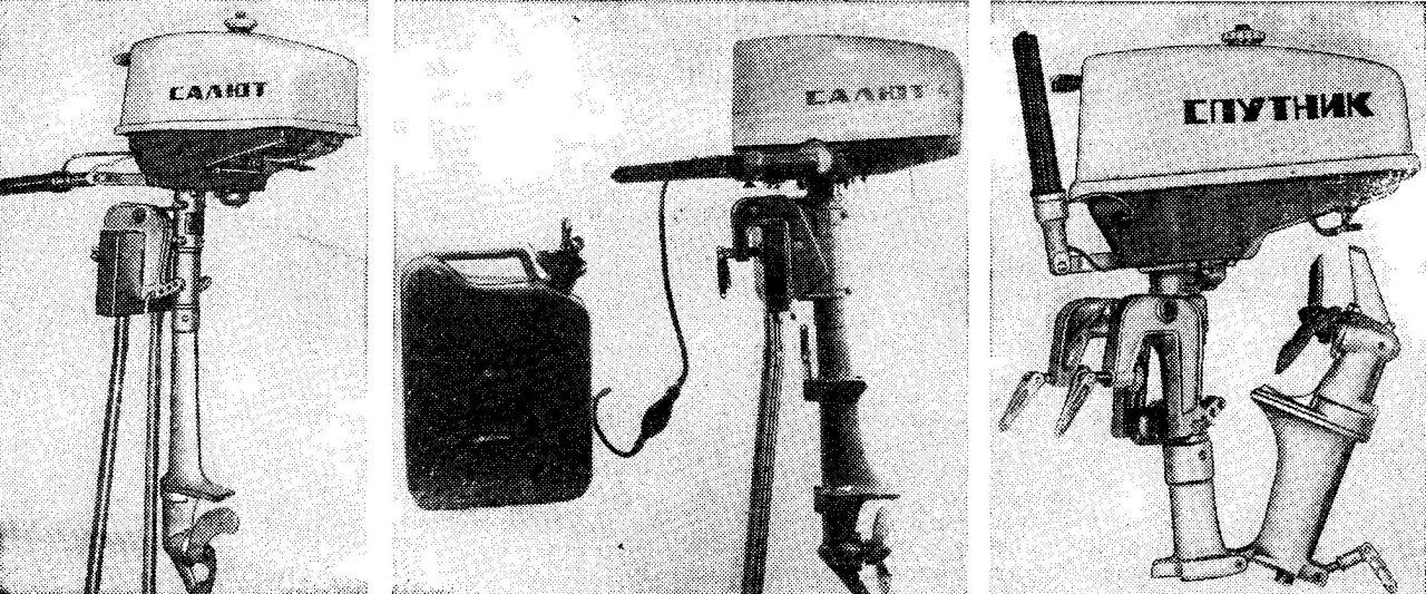 моторы Салют и Спутник
