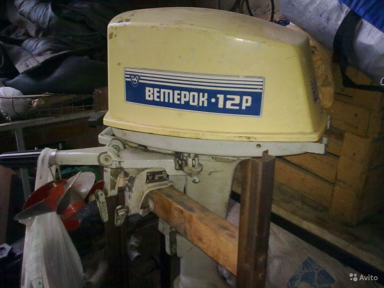 мотор Ветерок-12Р