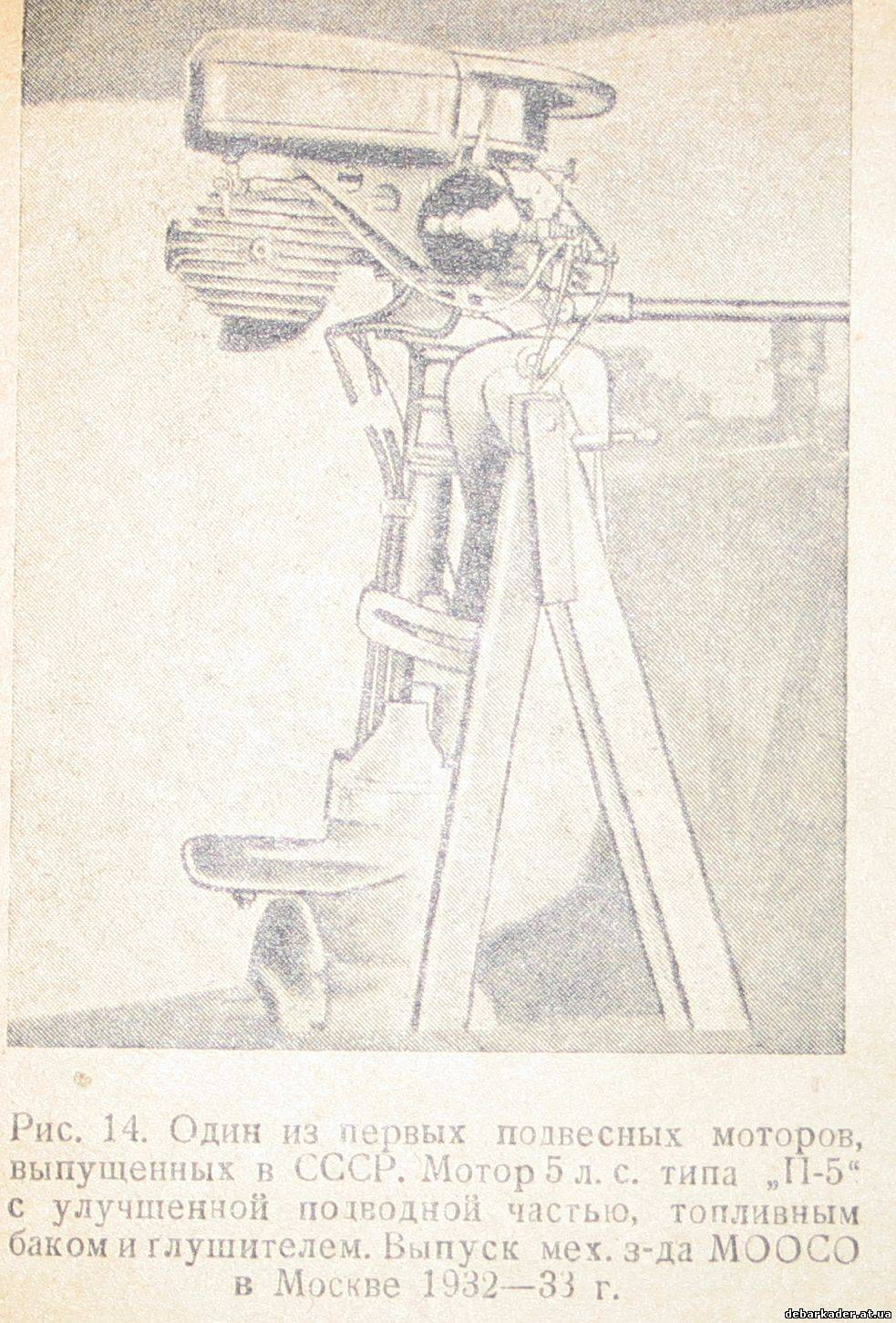 лодочный мотор Пионер