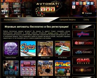 Сайт бесплатных игровых автоматов
