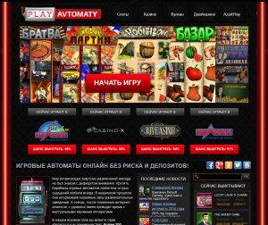 Сайты игровых автоматов с выигрышами игровые автоматы играть исланд