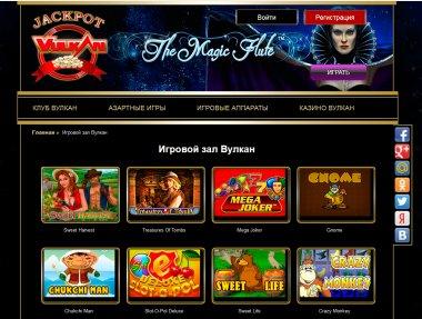 игровой зал казино Вулкан онлайн