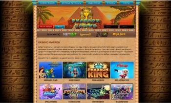 Игровые автоматы в казино Фараон